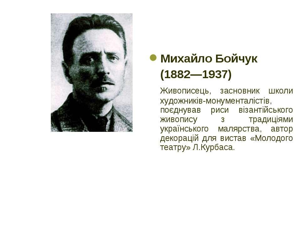 Михайло Бойчук (1882—1937) Живописець, засновник школи художників-монументалі...