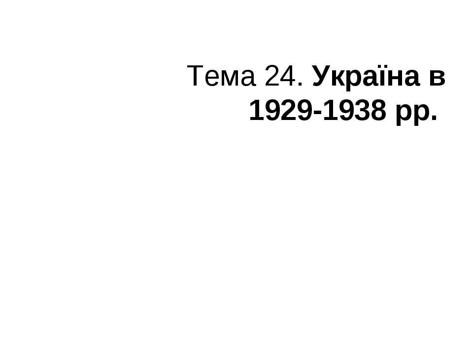 Тема 24. Україна в 1929-1938 рр.