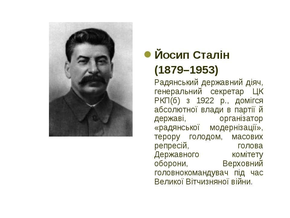 Йосип Сталін (1879–1953) Радянський державний діяч, генеральний секретар ЦК Р...