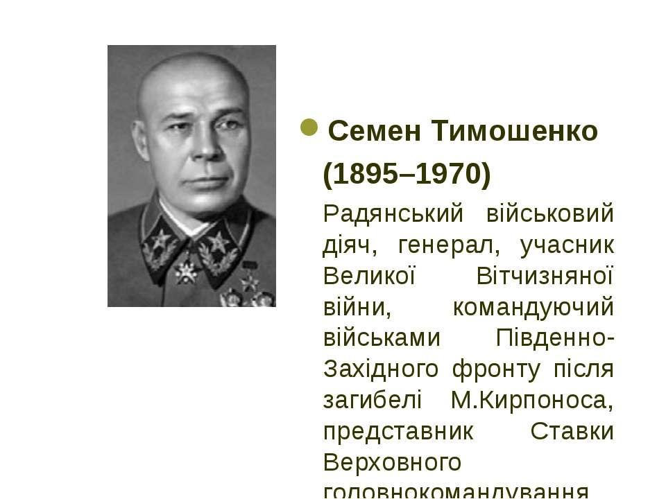 Семен Тимошенко (1895–1970) Радянський військовий діяч, генерал, учасник Вели...