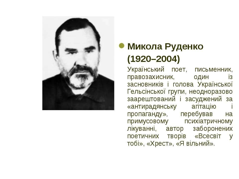 Микола Руденко (1920–2004) Український поет, письменник, правозахисник, один ...