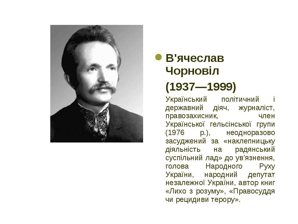В'ячеслав Чорновіл (1937—1999) Український політичний і державний діяч, журна...