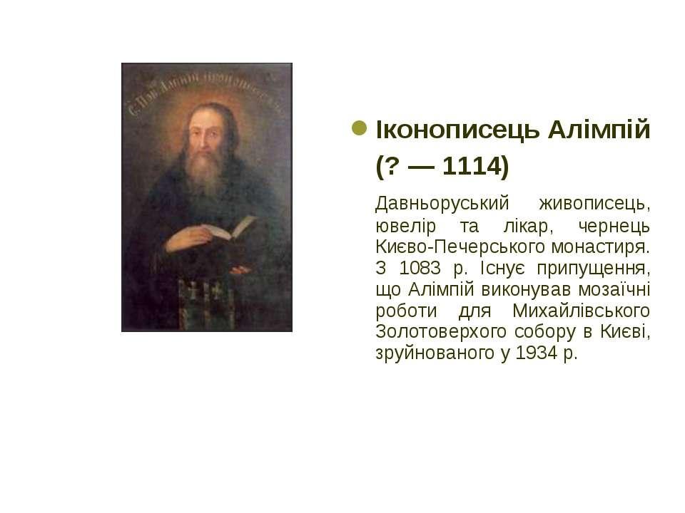 Іконописець Алімпій (? — 1114) Давньоруський живописець, ювелір та лікар, чер...