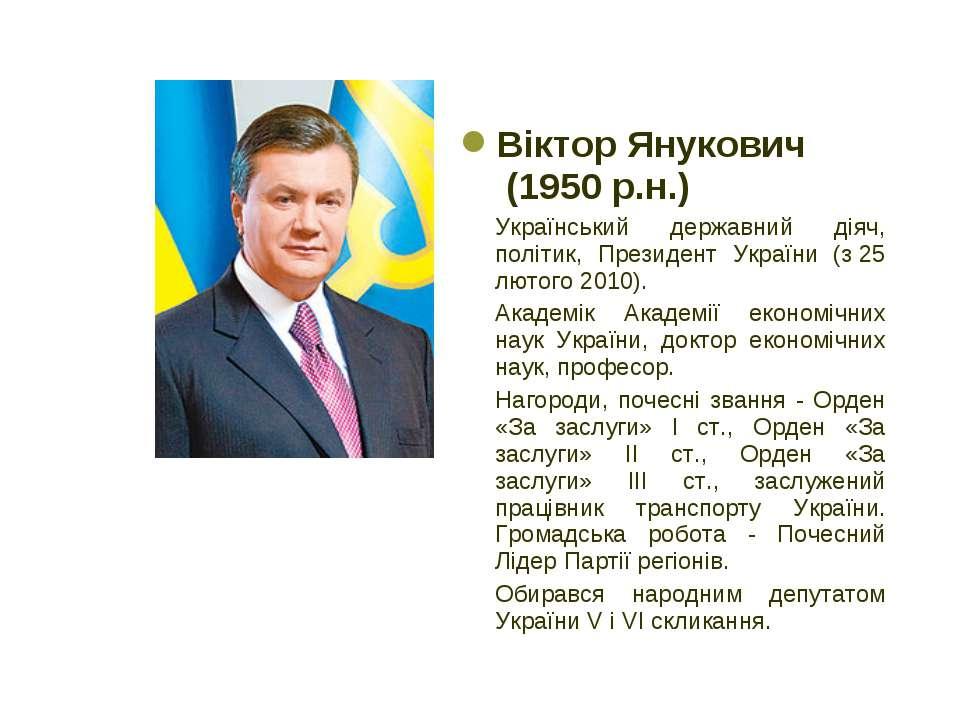Віктор Янукович (1950 р.н.) Український державний діяч, політик, Президент Ук...