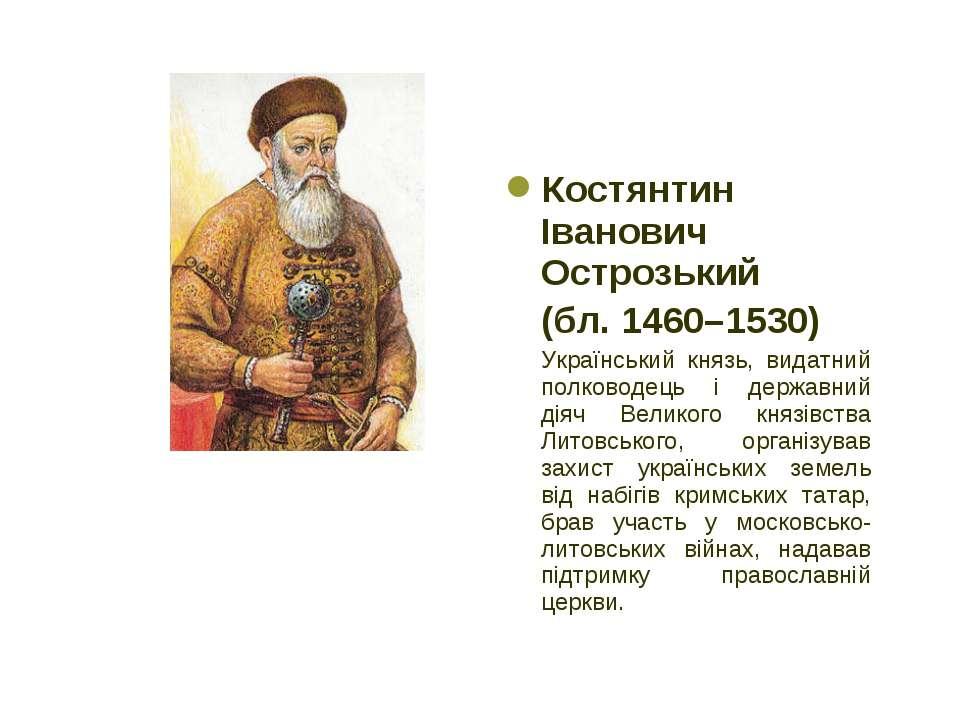 Костянтин Іванович Острозький (бл. 1460–1530) Український князь, видатний пол...