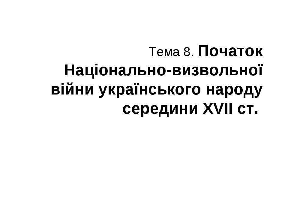 Тема 8. Початок Національно-визвольної війни українського народу середини ХVІ...