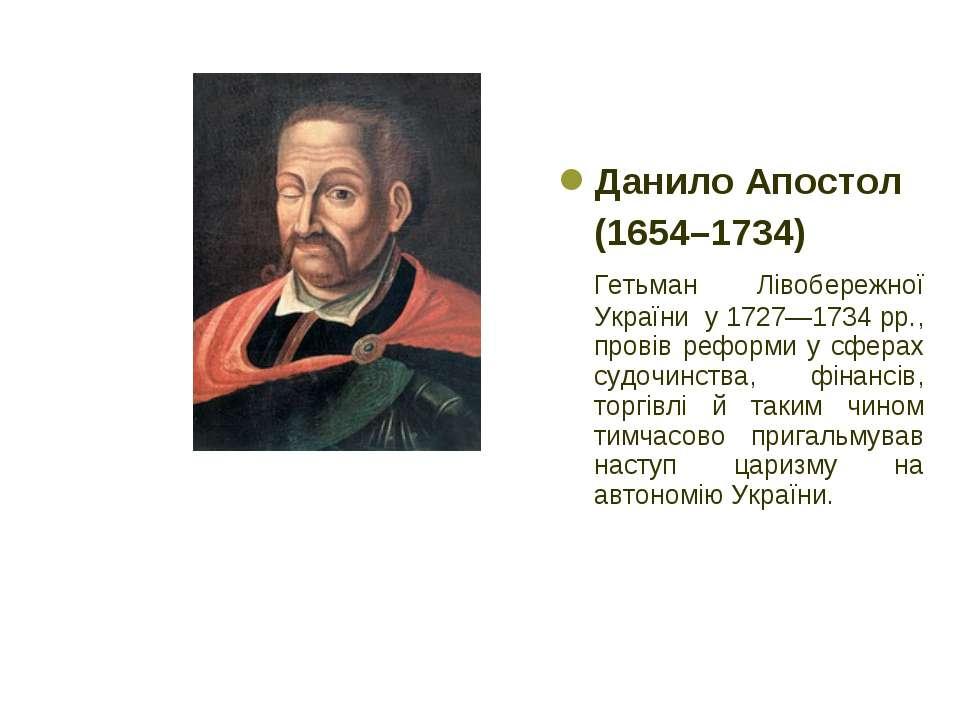 Данило Апостол (1654–1734) Гетьман Лівобережної України у 1727—1734 рр., пров...
