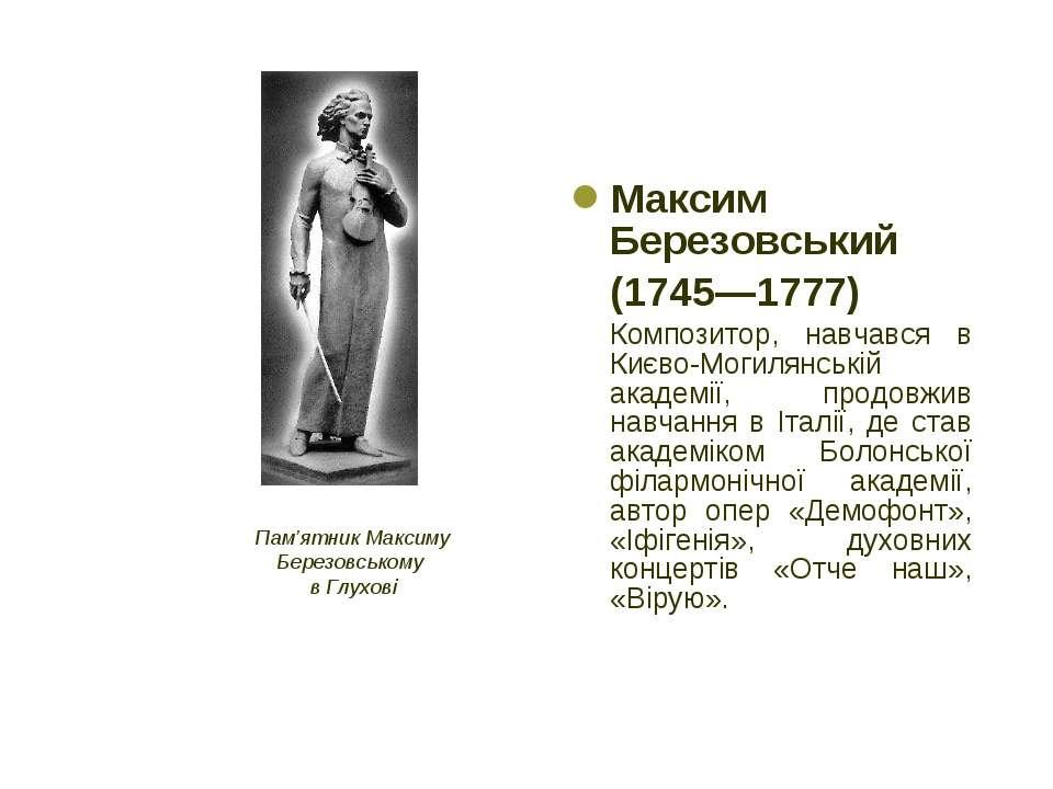 Максим Березовський (1745—1777) Композитор, навчався в Києво-Могилянській ака...