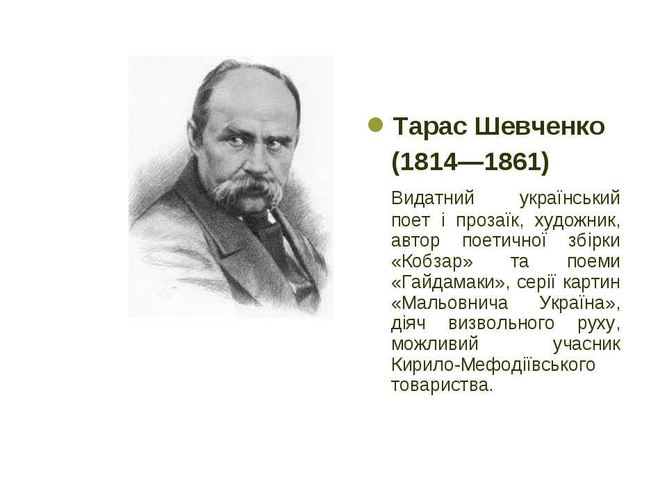 Тарас Шевченко (1814—1861) Видатний український поет і прозаїк, художник, авт...