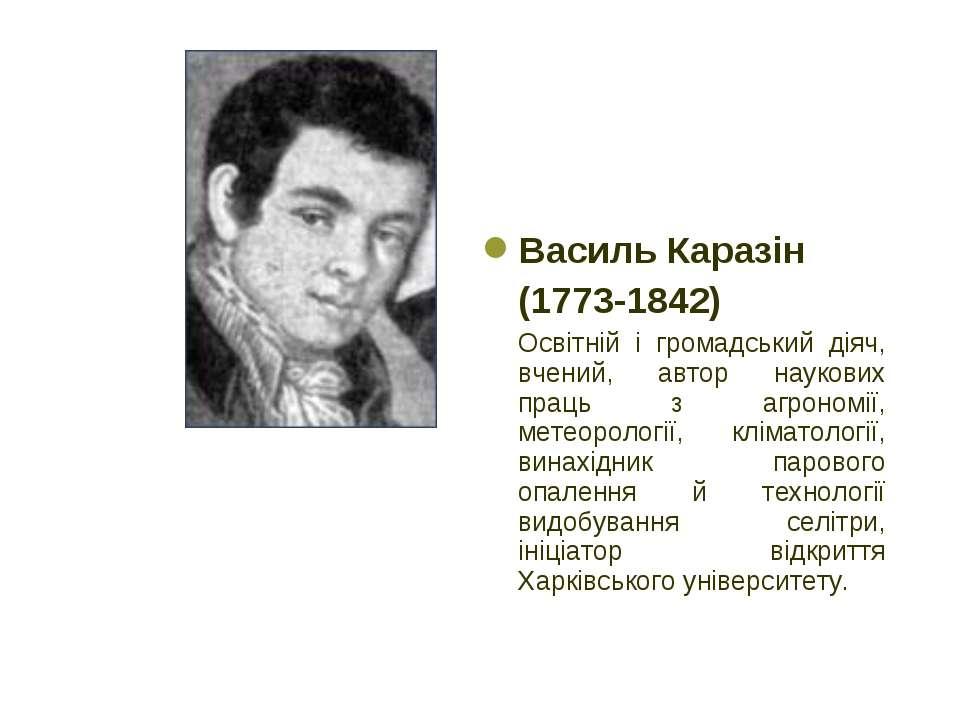 Василь Каразін (1773-1842) Освітній і громадський діяч, вчений, автор наукови...