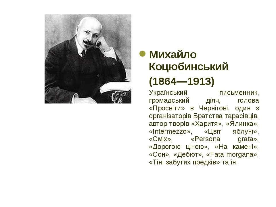 Михайло Коцюбинський (1864—1913) Український письменник, громадський діяч, го...