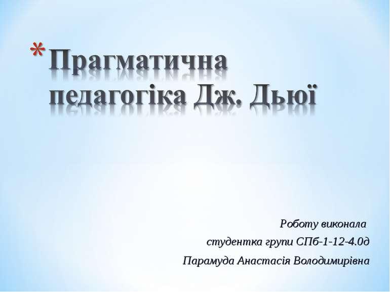 Роботу виконала студентка групи СПб-1-12-4.0д Парамуда Анастасія Володимирівна