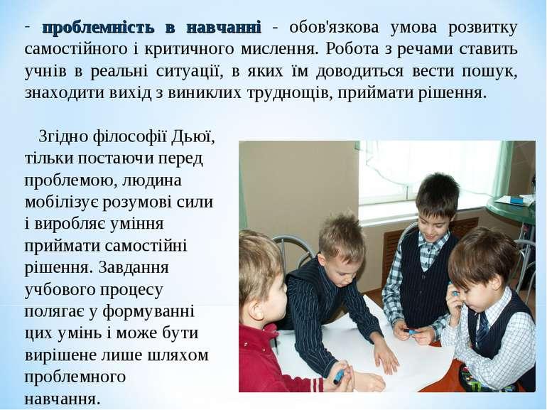проблемність в навчанні - обов'язкова умова розвитку самостійного і критичног...