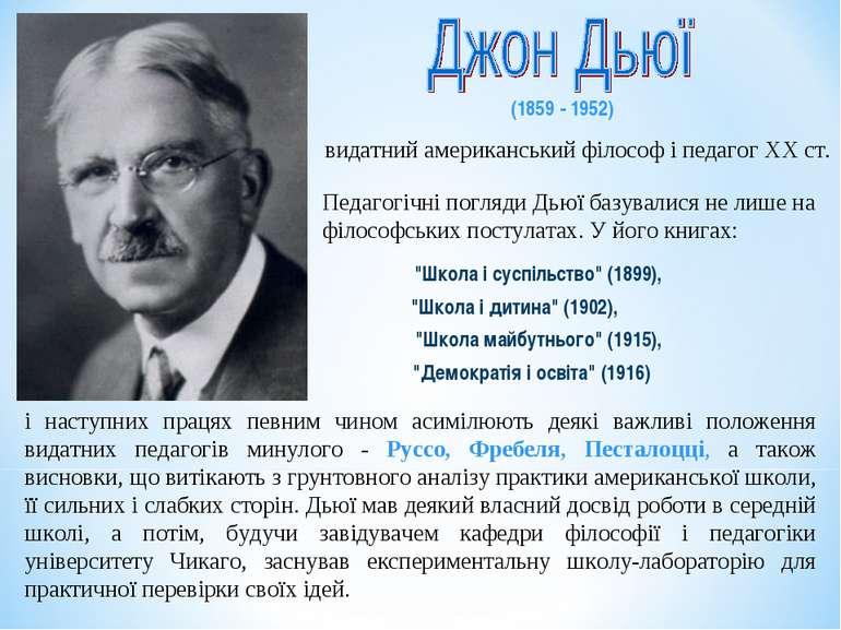 (1859 - 1952) видатний американський філософ і педагог ХХ ст. Педагогічні пог...