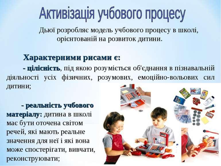 Дьюї розробляє модель учбового процесу в школі, орієнтованій на розвиток дити...