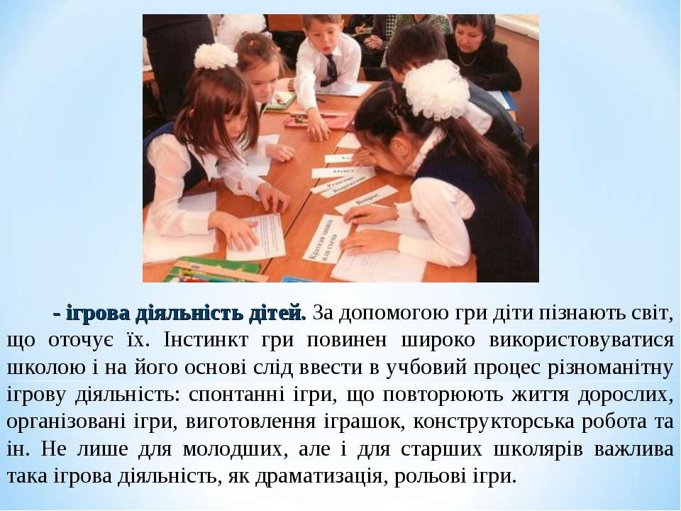 - ігрова діяльність дітей. За допомогою гри діти пізнають світ, що оточує їх....