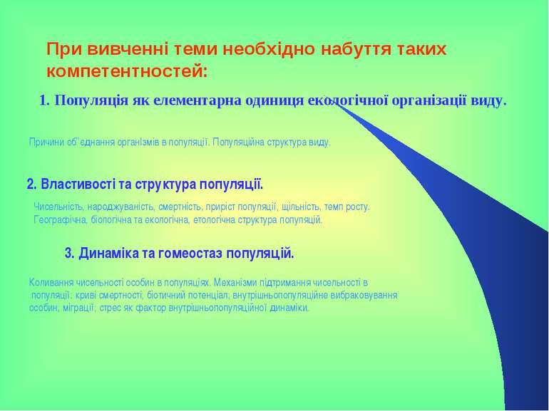 При вивченні теми необхідно набуття таких компетентностей: 1. Популяція як ел...
