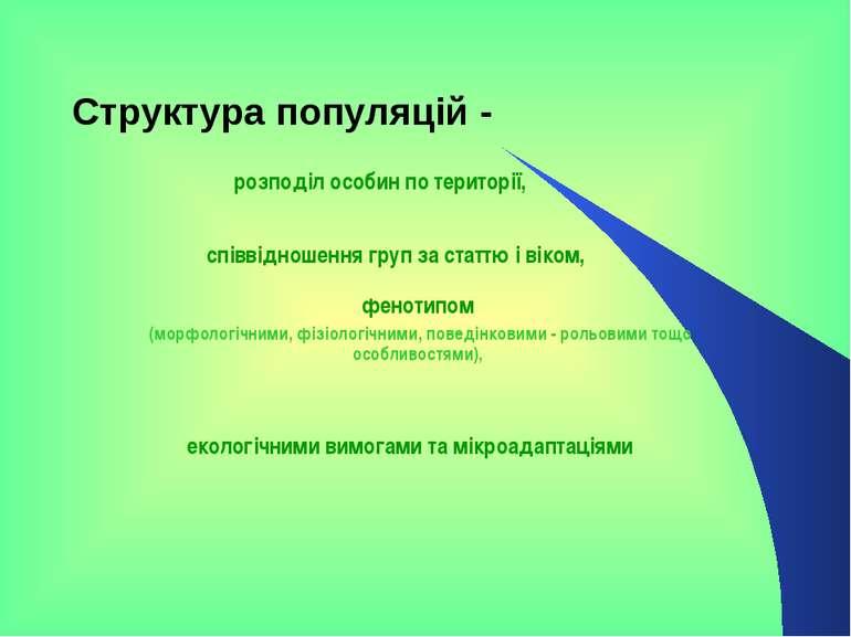 Структура популяцій - розподіл особин по території, фенотипом (морфологічними...