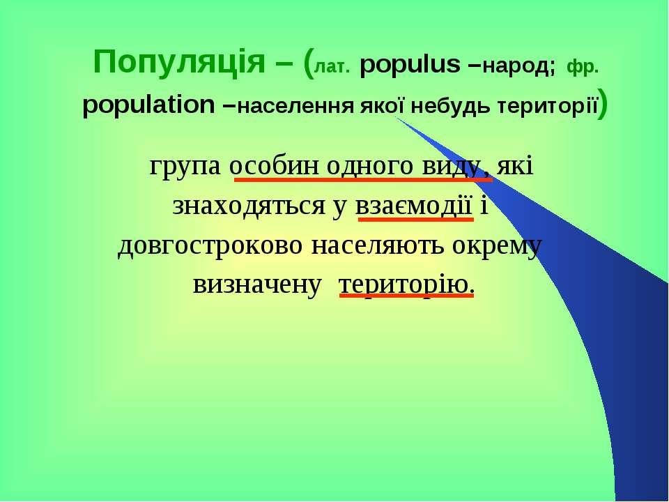 Популяція – (лат. populus –народ; фр. population –наcелення якої небудь терит...