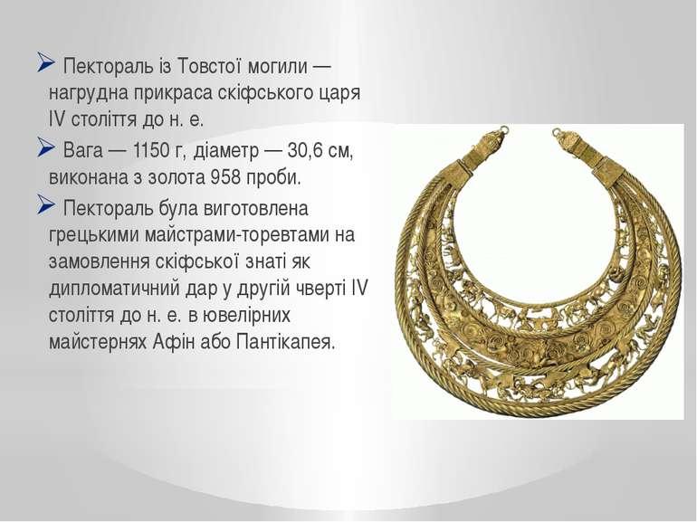 Пектораль із Товстої могили— нагрудна прикраса скіфського царя IV століття д...