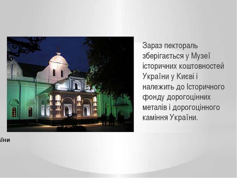 Зараз пектораль зберігається у Музеї історичних коштовностей України у Києві ...