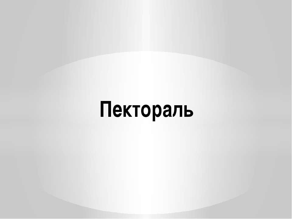 Пектораль