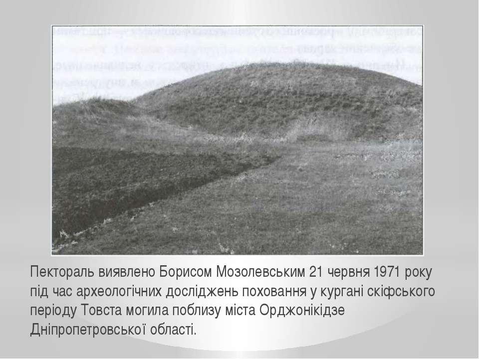 Пектораль виявлено Борисом Мозолевським 21 червня 1971 року під час археологі...
