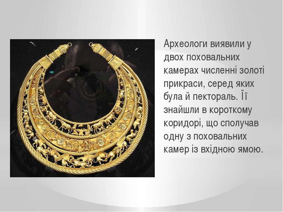 Археологи виявили у двох поховальних камерах численні золоті прикраси, серед ...