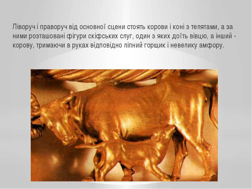 Ліворуч і праворуч від основної сцени стоять корови і коні з телятами, а за н...