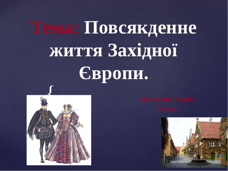 Тема: Повсякденне життя Західної Європи. Всесвітня історія 8 клас. {