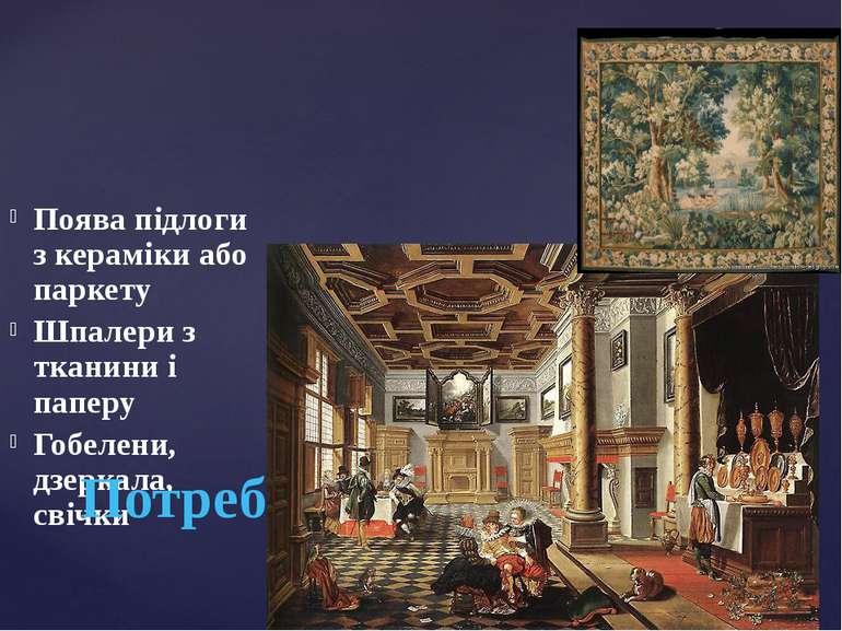 Поява підлоги з кераміки або паркету Шпалери з тканини і паперу Гобелени, дзе...