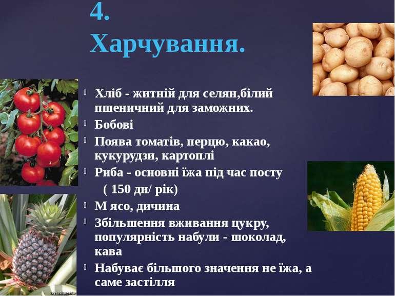 Хліб - житній для селян,білий пшеничний для заможних. Бобові Поява томатів, п...