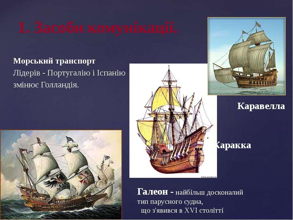 Морський транспорт Лідерів - Португалію і Іспанію змінює Голландія. 1. Засоби...