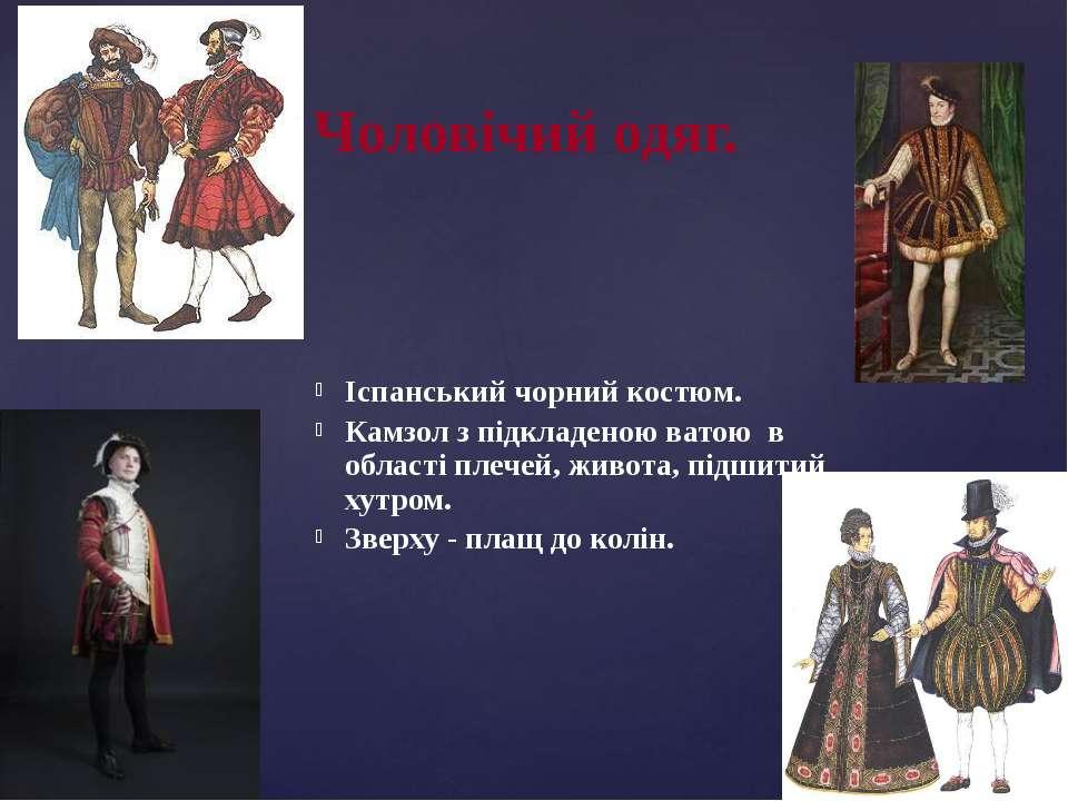 Іспанський чорний костюм. Камзол з підкладеною ватою в області плечей, живота...