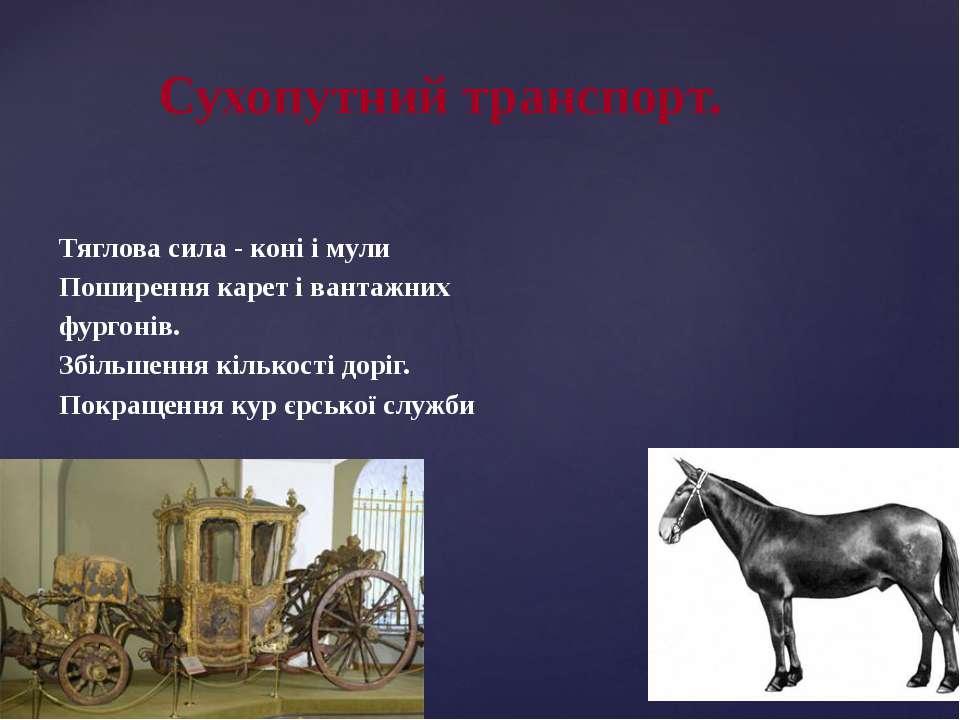 Тяглова сила - коні і мули Поширення карет і вантажних фургонів. Збільшення к...