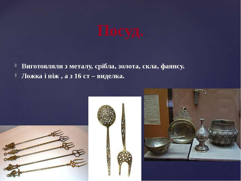 Виготовляли з металу, срібла, золота, скла, фаянсу. Ложка і ніж , а з 16 ст –...