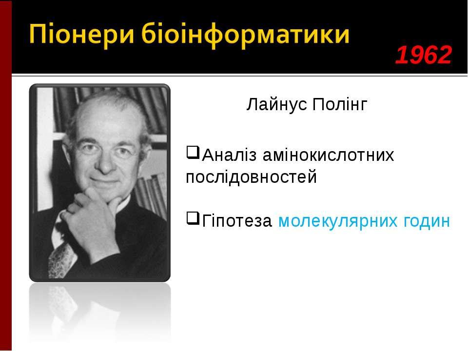 Лайнус Полінг 1962 Аналіз амінокислотних послідовностей Гіпотеза молекулярних...