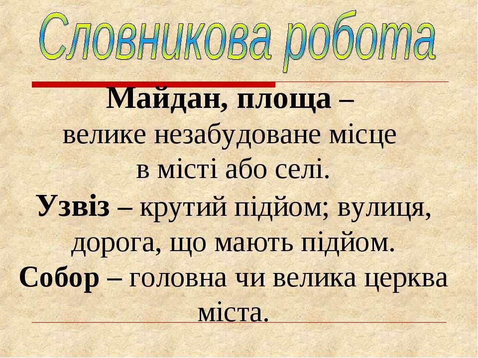 Майдан, площа – велике незабудоване місце в місті або селі. Узвіз – крутий пі...