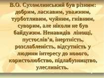 В.О. Сухомлинський був різним: добрим, ласкавим, уважним, турботливим, чуйним...
