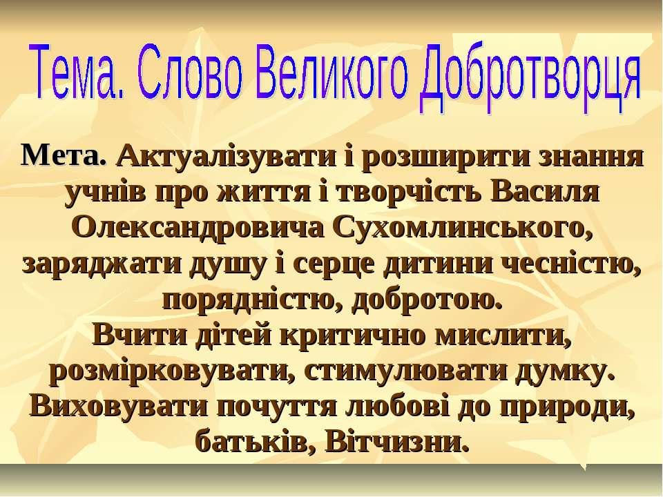 Мета. Актуалізувати і розширити знання учнів про життя і творчість Василя Оле...