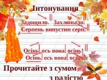 Задощило. Захлюпало. Серпень випустип серп. Осінь, ось вона, осінь! Осінь, ос...