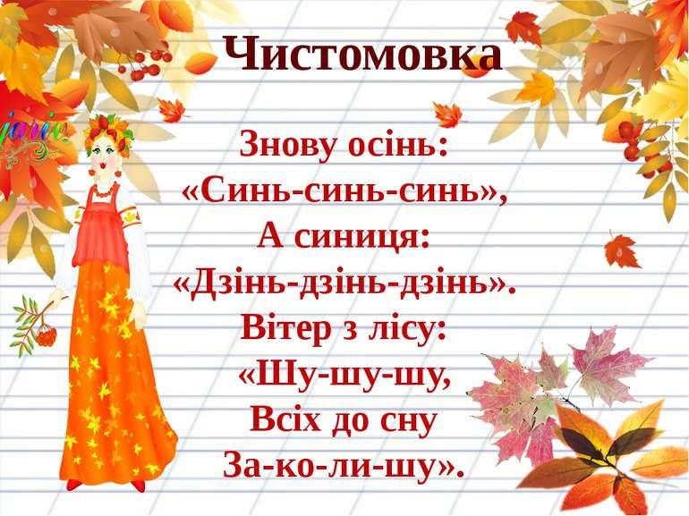 Знову осінь: «Синь-синь-синь», А синиця: «Дзінь-дзінь-дзінь». Вітер з лісу: «...
