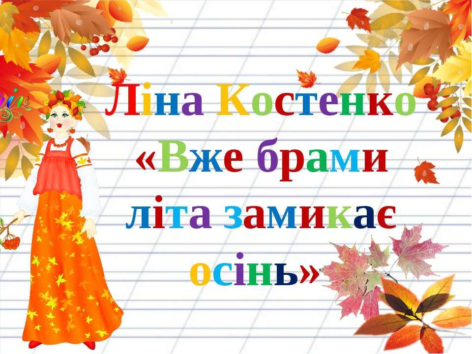 Ліна Костенко «Вже брами літа замикає осінь»
