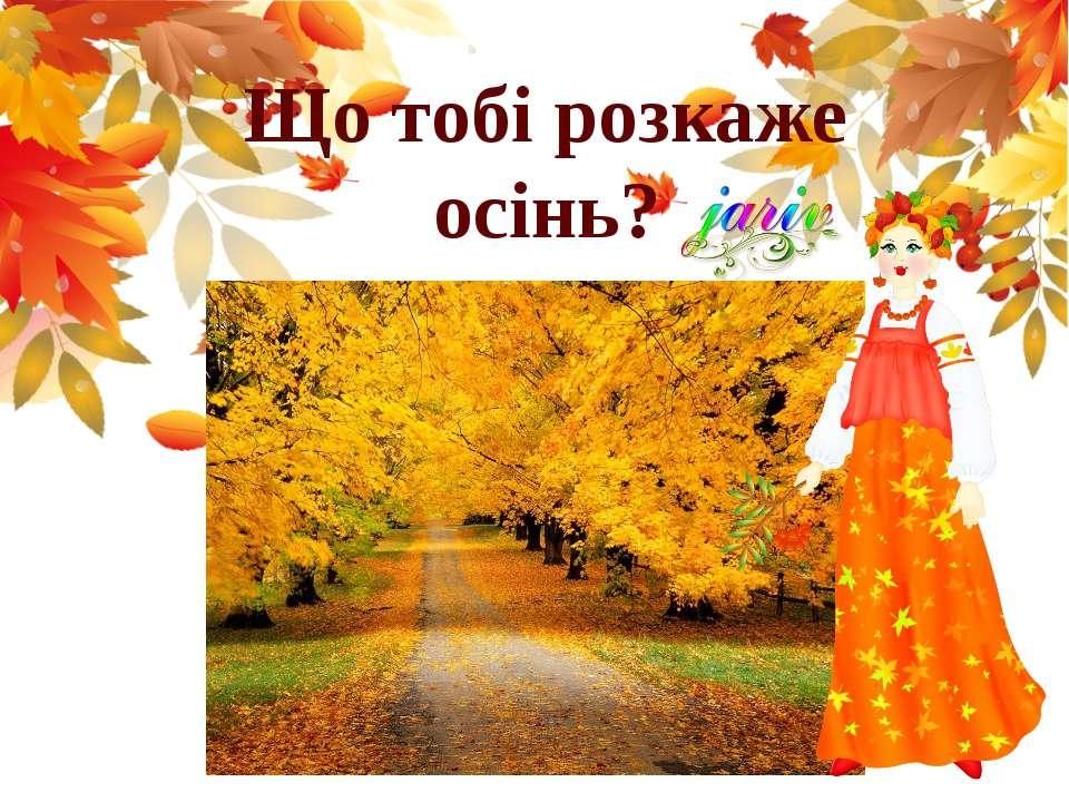 Що тобі розкаже осінь?
