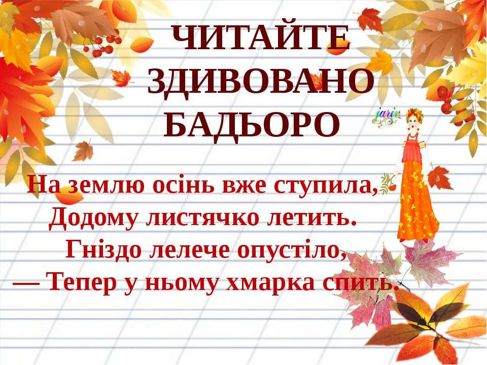 На землю осінь вже ступила, Додому листячко летить. Гніздо лелече опустіло, —...