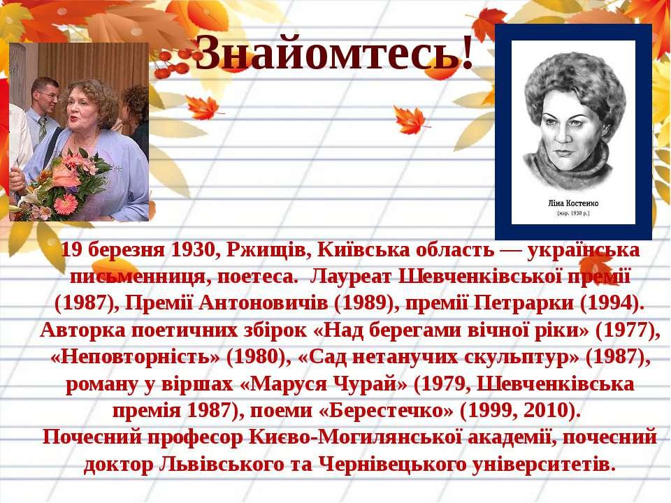 Знайомтесь! 19 березня 1930, Ржищів, Київська область — українська письменниц...