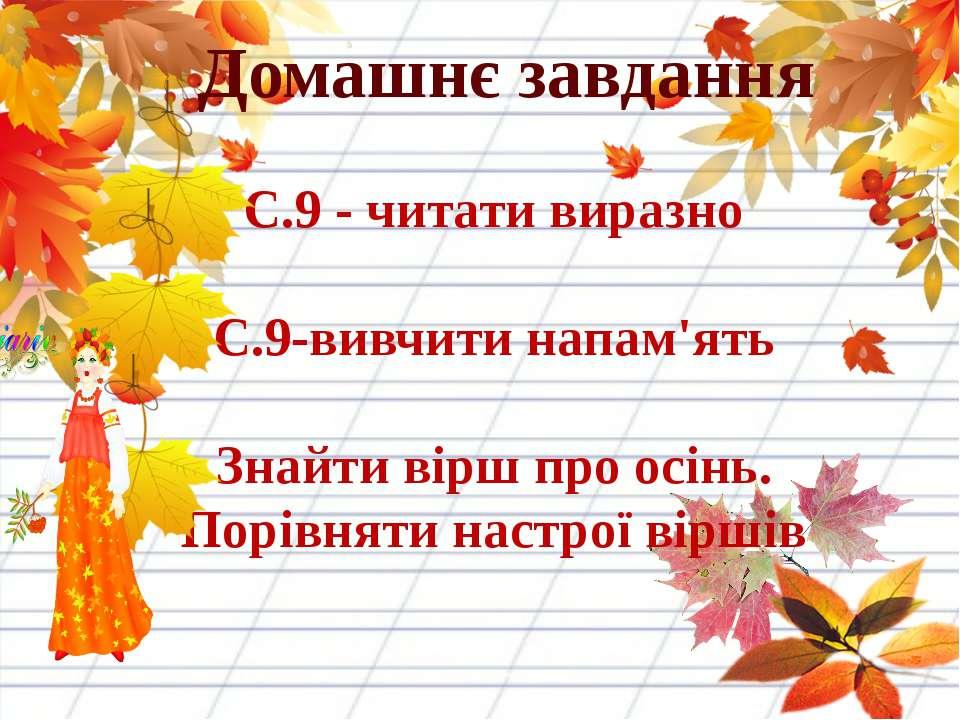 С.9 - читати виразно С.9-вивчити напам'ять Знайти вірш про осінь. Порівняти н...