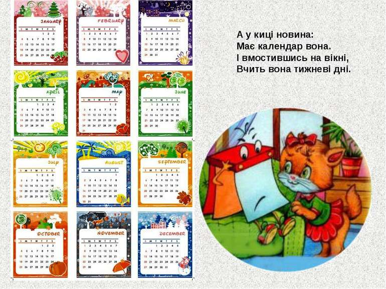 А у киці новина: Має календар вона. І вмостившись на вікні, Вчить вона тижнев...