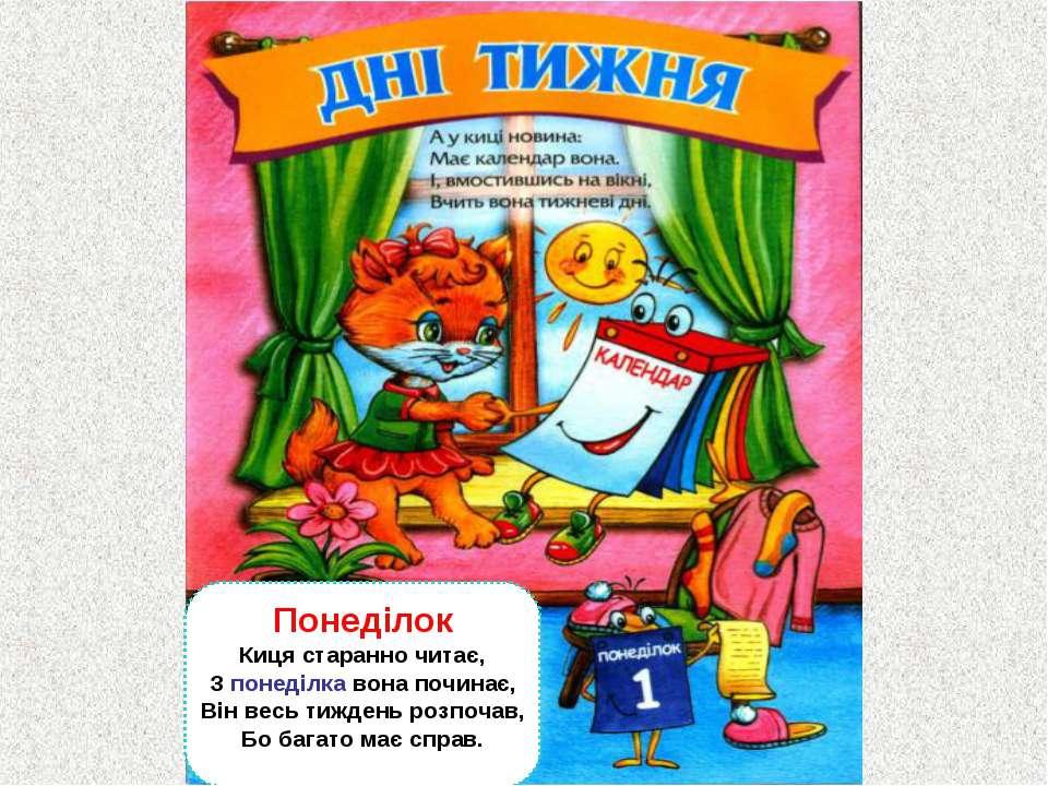 Понеділок Киця старанно читає, З понеділка вона починає, Він весь тиждень роз...