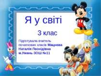3 клас Я у світі Підготувала вчитель початкових класів Мацнєва Наталія Леонід...
